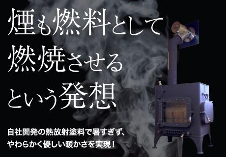 薪ストーブの開発 煙も燃料として燃焼させるという発想