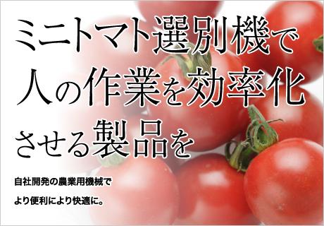 ミニトマト選別機