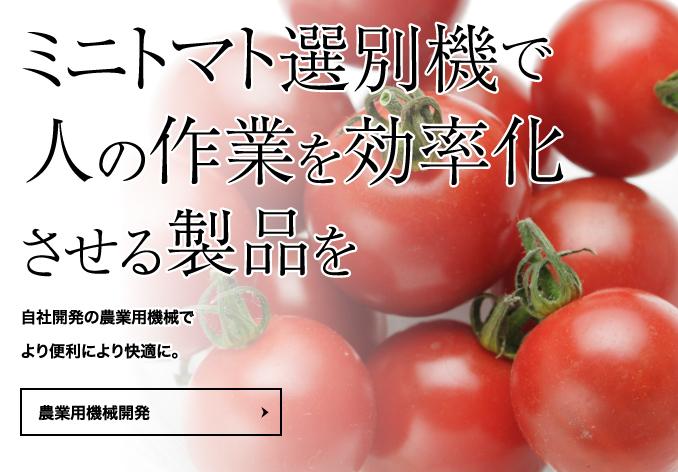 ミニトマト選別機の開発ページへ